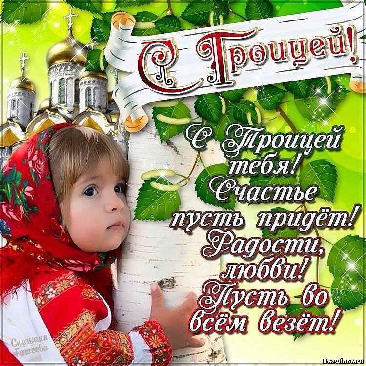 Поздравления с праздником троицы в прозе короткие