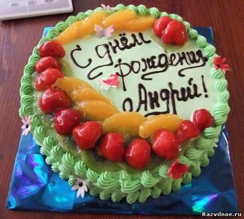 Открытки ко дню рождения для андрея